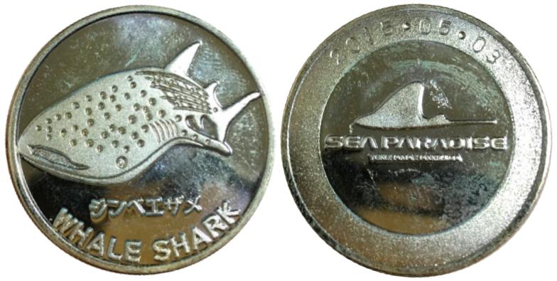 八景島シーパラダイス 記念メダル ジンベエザメ