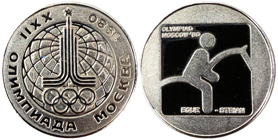 モスクワオリンピック 記念メダル 馬術障害