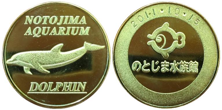 能登島水族館 記念メダル ドルフィン