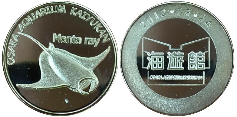 海遊館 記念メダル マンタ 銀