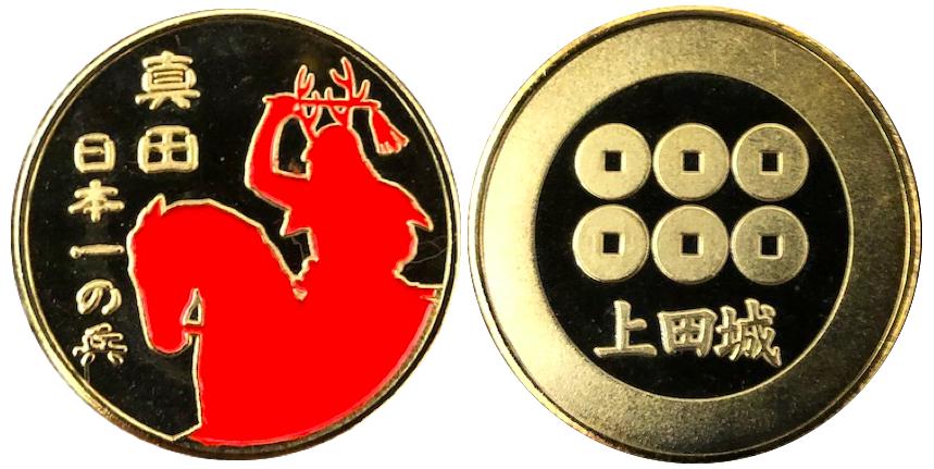 上田城 記念メダル 真田日本一の兵