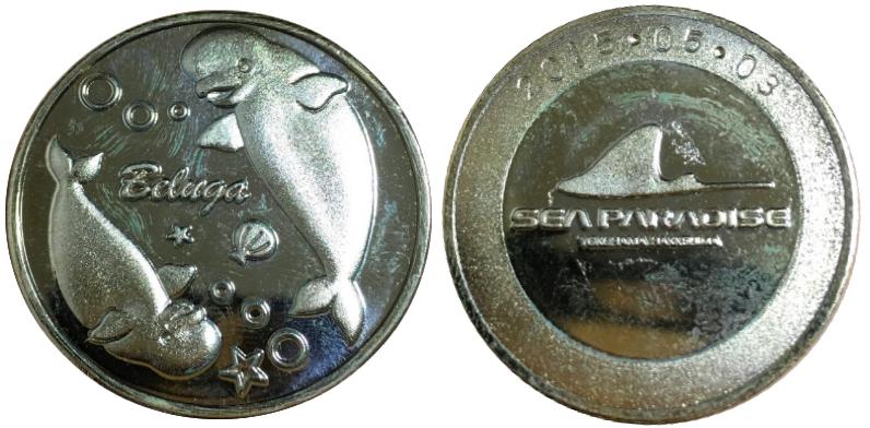 八景島シーパラダイス 記念メダル ベルーガ二匹