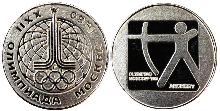 モスクワオリンピック 記念メダル アーチェリー