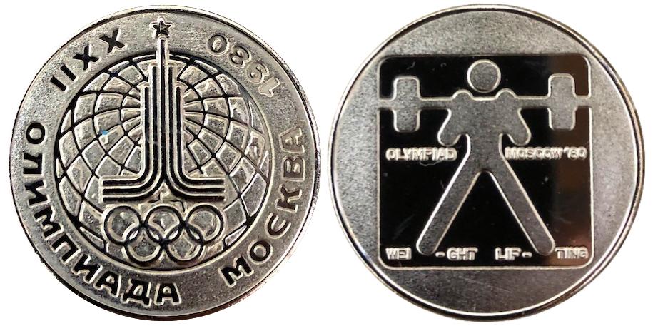 モスクワオリンピック 記念メダル ウェイトリフティング