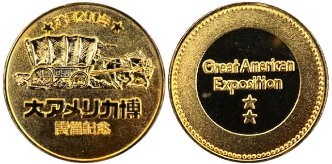 大アメリカ博 記念メダル 馬車