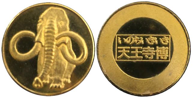 天王寺博覧会 記念メダル