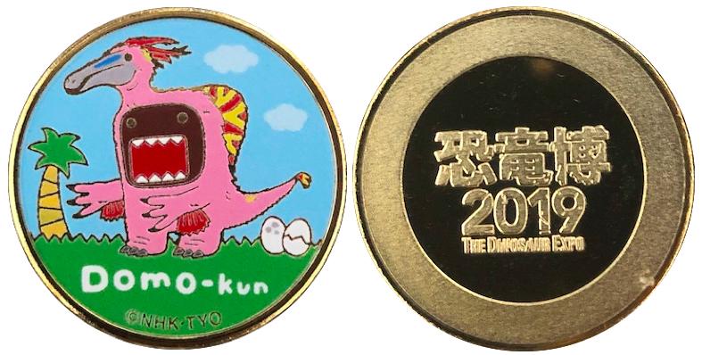 恐竜博2019 記念メダル ドーモくん
