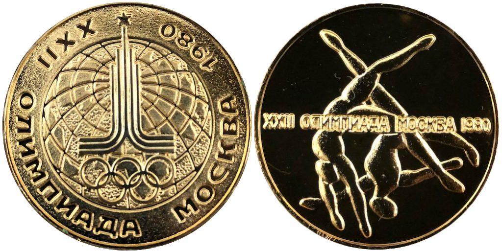 モスクワオリンピック 記念メダル 金 38ミリ 刻印部分なし