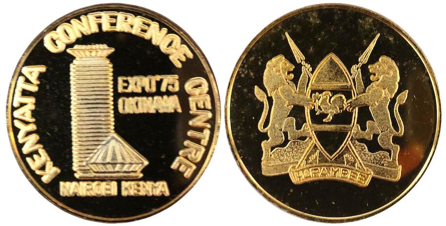 沖縄国際海洋博覧会 海洋博 EXPO'75 記念メダル ケニア 金 38ミリ