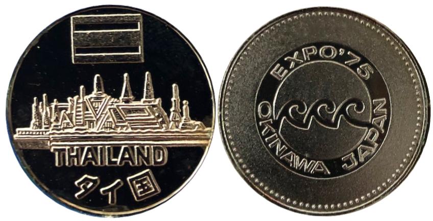 沖縄国際海洋博覧会 海洋博 EXPO'75 記念メダル 31ミリ タイ