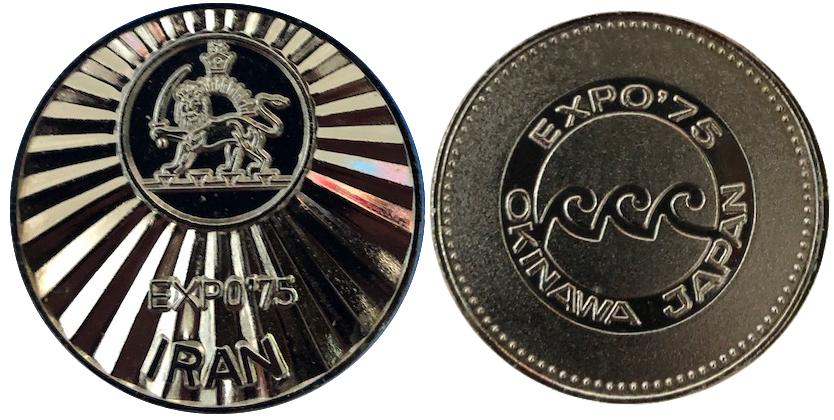 沖縄国際海洋博覧会 海洋博 EXPO'75 記念メダル 31ミリ イラン