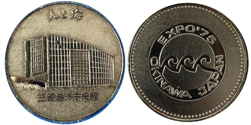 沖縄国際海洋博覧会 海洋博 EXPO'75 記念メダル 31ミリ 三菱海洋未来館