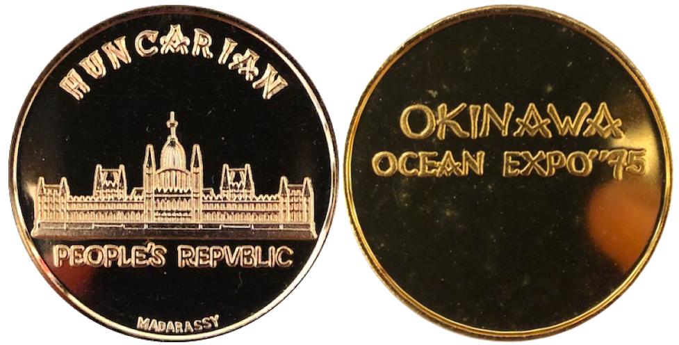 沖縄国際海洋博覧会 海洋博 EXPO'75 記念メダル ハンガリー人民共和国 金 38ミリ