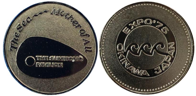 沖縄国際海洋博覧会 海洋博 EXPO'75 記念メダル 31ミリ 住友館