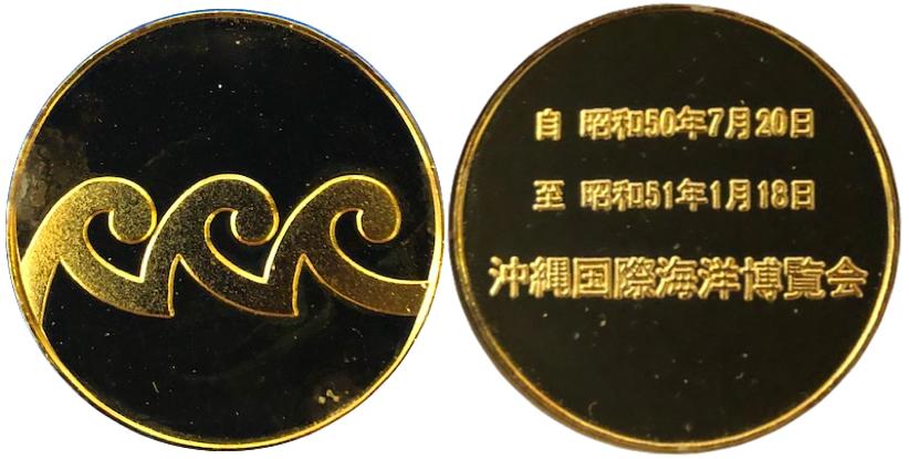 沖縄国際海洋博覧会 海洋博 EXPO'75 記念メダル 31ミリ テーマ
