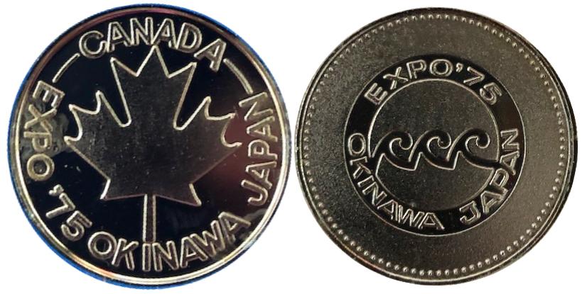 沖縄国際海洋博覧会 海洋博 EXPO'75 記念メダル 31ミリ カナダ