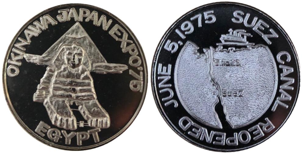 沖縄国際海洋博覧会 海洋博 EXPO'75 記念メダル エジプト 銀 38ミリ