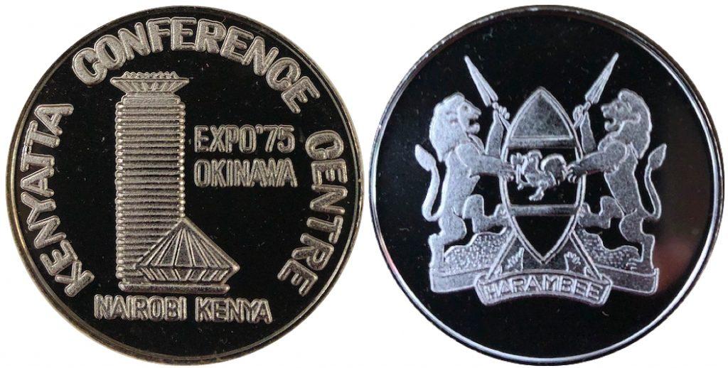 沖縄国際海洋博覧会 海洋博 EXPO'75 記念メダル ケニア 銀 38ミリ