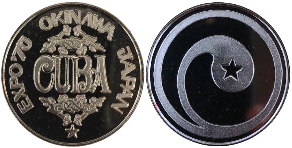 沖縄国際海洋博覧会 海洋博 EXPO'75 記念メダル キューバ 銀 38ミリ