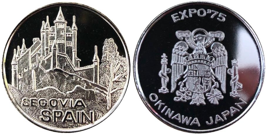 沖縄国際海洋博覧会 海洋博 EXPO'75 記念メダル スペイン 銀 38ミリ