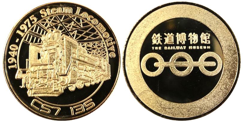 鉄道博物 館記念メダル C57 135