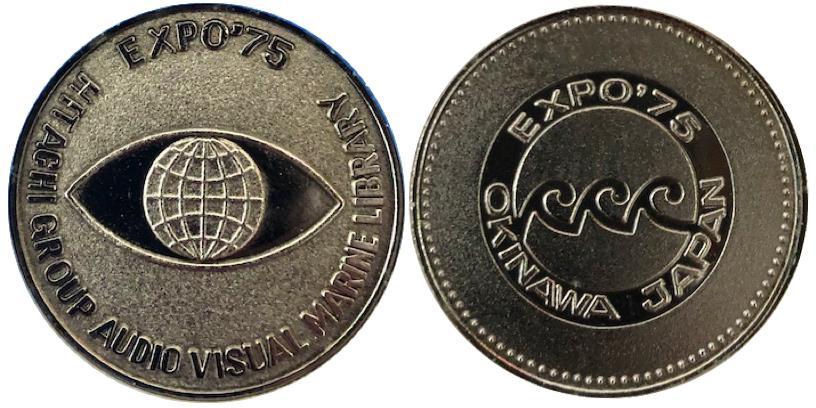 沖縄国際海洋博覧会 海洋博 EXPO'75 記念メダル 31ミリ 日立グループ