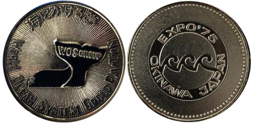 沖縄国際海洋博覧会 海洋博 EXPO'75 記念メダル 31ミリ WOSくじら館