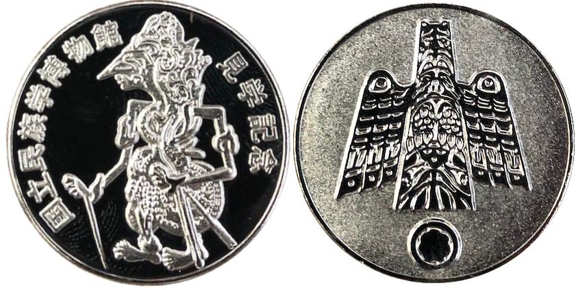 国立民族学博物館 記念メダル
