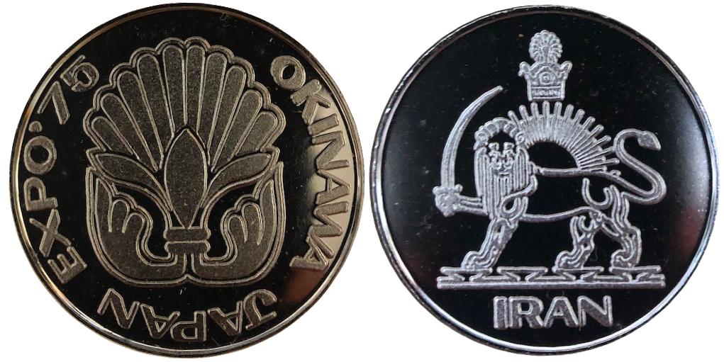 沖縄国際海洋博覧会 海洋博 EXPO'75 記念メダル イラン 銀 38ミリ