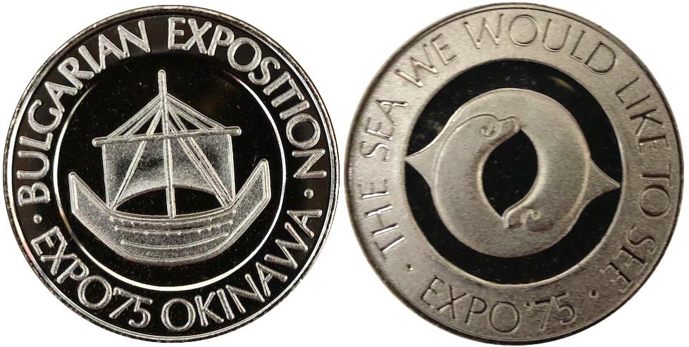 沖縄国際海洋博覧会 海洋博 EXPO'75 記念メダル ブルガリア 銀 38ミリ