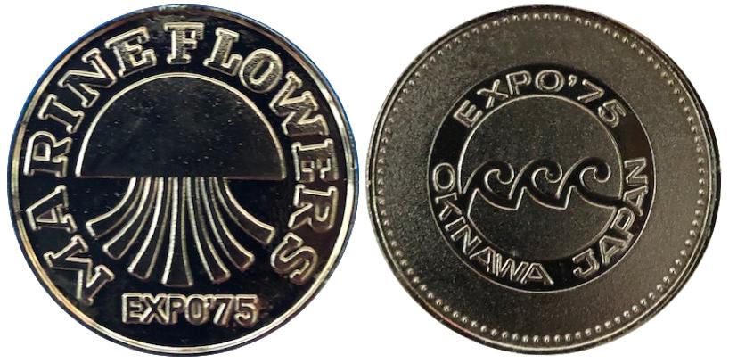 沖縄国際海洋博覧会 海洋博 EXPO'75 記念メダル 31ミリ 松下電器