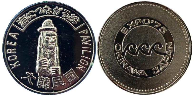 沖縄国際海洋博覧会 海洋博 EXPO'75 記念メダル 31ミリ 大韓民国