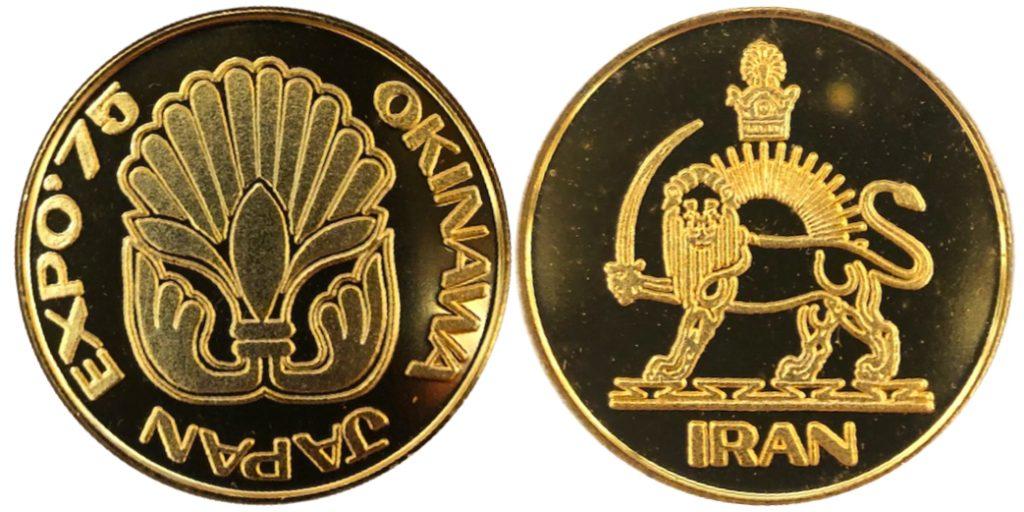 沖縄国際海洋博覧会 海洋博 EXPO'75 記念メダル イラン 金 38ミリ