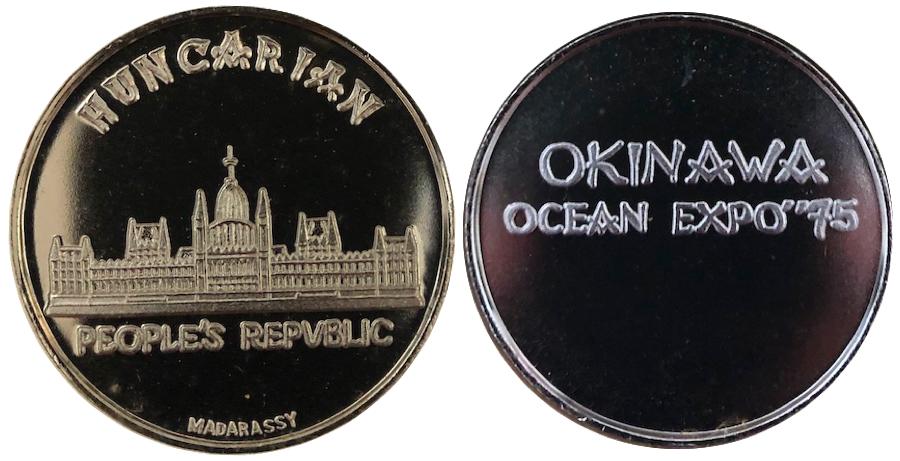 沖縄国際海洋博覧会 海洋博 EXPO'75 記念メダル ハンガリー人民共和国 銀 38ミリ