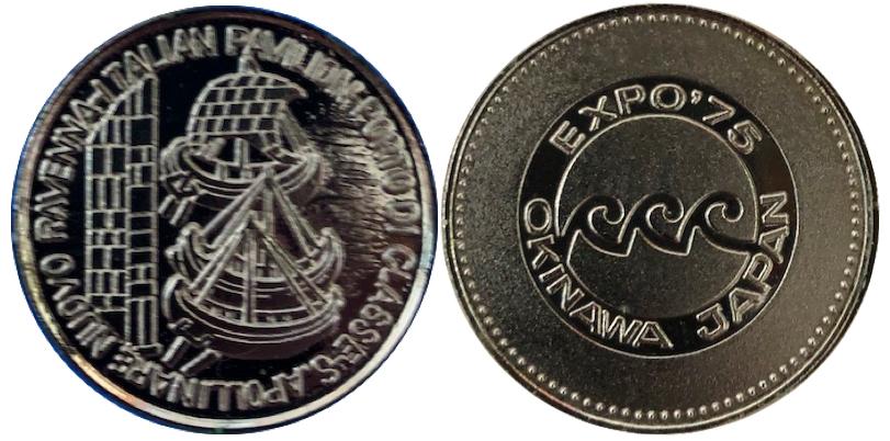 沖縄国際海洋博覧会 海洋博 EXPO'75 記念メダル 31ミリ イタリア