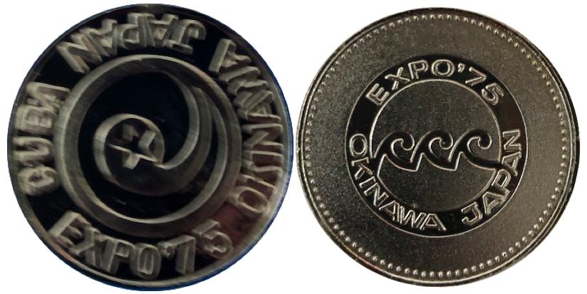 沖縄国際海洋博覧会 海洋博 EXPO'75 記念メダル 31ミリ キューバ