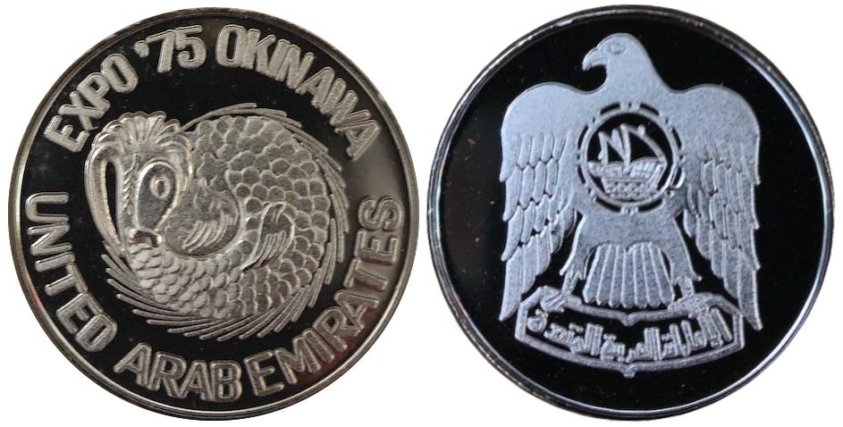 沖縄国際海洋博覧会 海洋博 EXPO'75 記念メダル アラブ首長国連邦 銀 38ミリ
