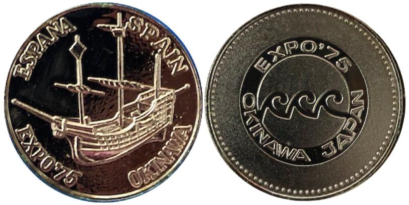 沖縄国際海洋博覧会 海洋博 EXPO'75 記念メダル 31ミリ スペイン