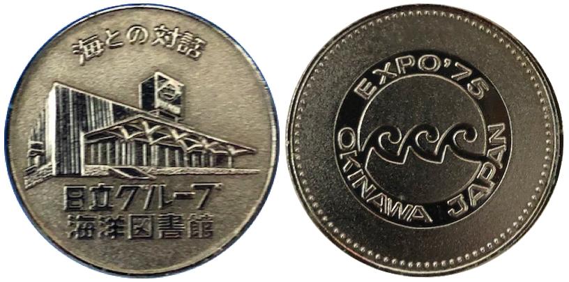 沖縄国際海洋博覧会 海洋博 EXPO'75 記念メダル 31ミリ 日立グループ海洋図書館