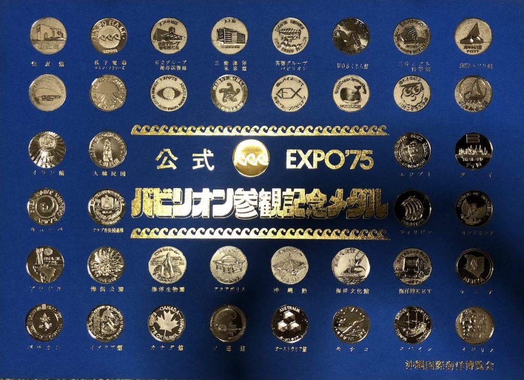 沖縄国際海洋博覧会 海洋博 EXPO'75 記念メダル 額装 31ミリ