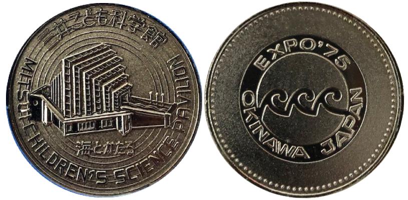 沖縄国際海洋博覧会 海洋博 EXPO'75 記念メダル 31ミリ 三井こども科学館