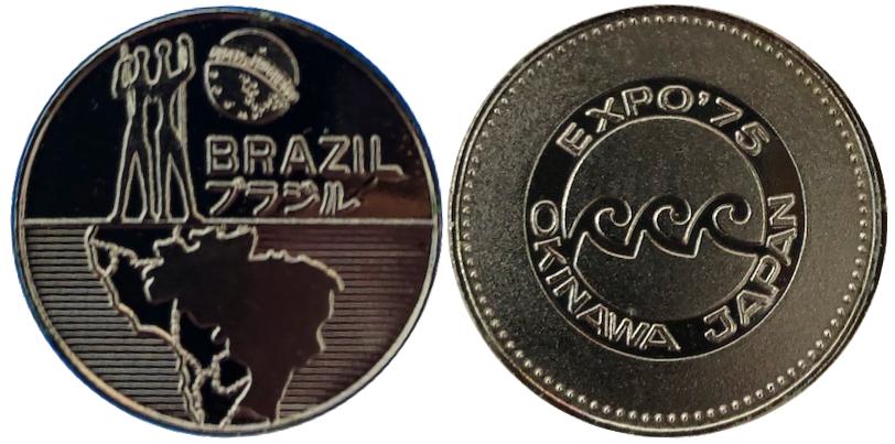 沖縄国際海洋博覧会 海洋博 EXPO'75 記念メダル 31ミリ ブラジル