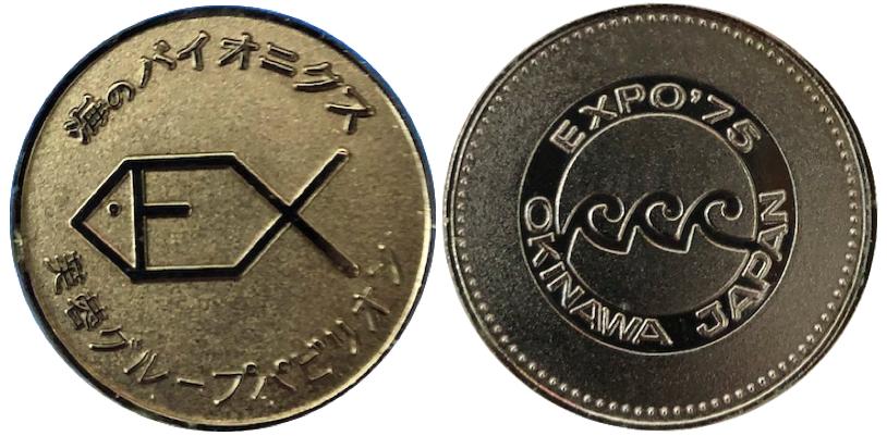 沖縄国際海洋博覧会 海洋博 EXPO'75 記念メダル 31ミリ 芙蓉グループ