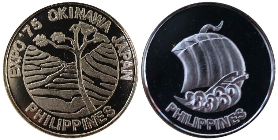 沖縄国際海洋博覧会 海洋博 EXPO'75 記念メダル フィリピン 銀38ミリ