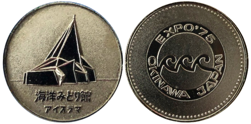 沖縄国際海洋博覧会 海洋博 EXPO'75 記念メダル 31ミリ 海洋みどり館