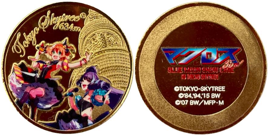 マクロス BLUE MOON SHOW CASE IN TOKYO SKYTREE 記念メダル