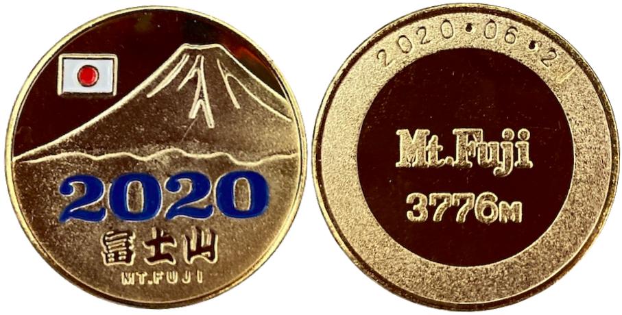 山梨県立富士山世界遺産センター 記念メダル 富士山年号メダル2020