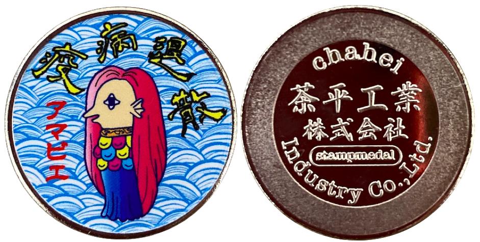 茶平工業株式会社 記念メダル アマビヱ 金 赤髪 左向き