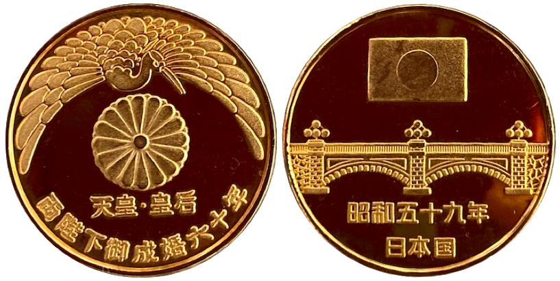 天皇・皇后両陛下御成婚六十年 記念メダル