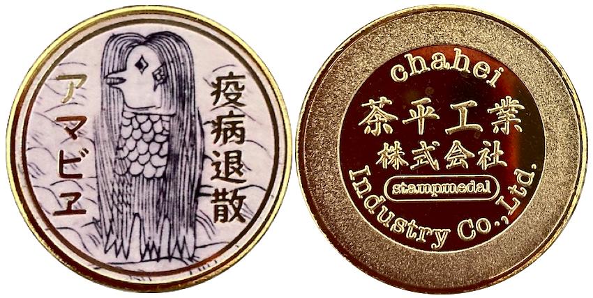 茶平工業株式会社 記念メダル アマビヱ 金 原画